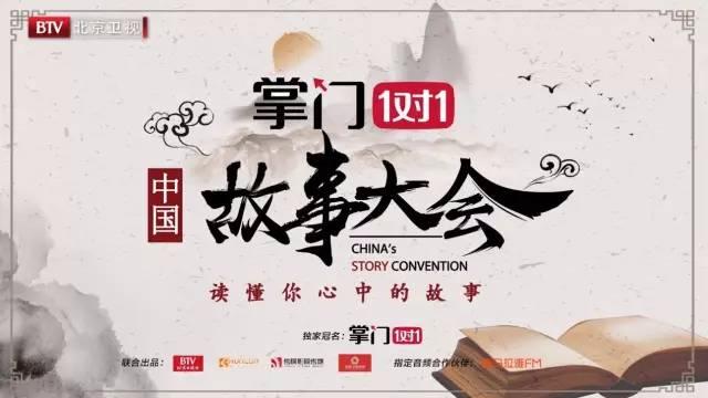 重磅喜讯!小咖英语受邀与北京卫视推出大型文化节目《中国故事大会》-封面