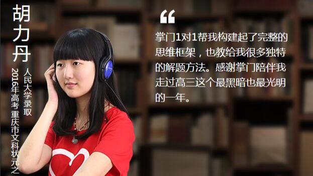 高中英语补习班莫跟风 选网络培训或更好-封面