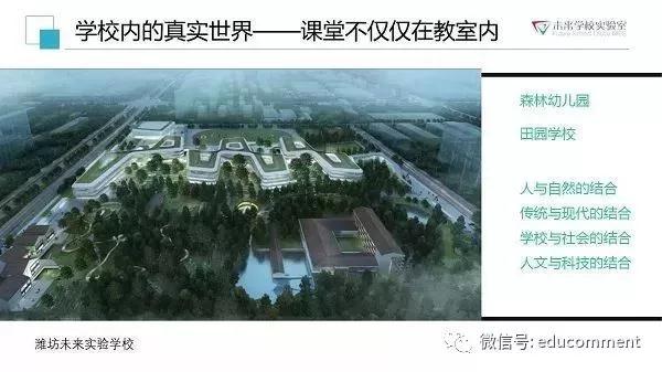 数据驱动的中国未来教育与学校的变革9