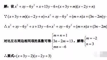 初二数学,7种方法,让你再也不怕因式分解!-封面