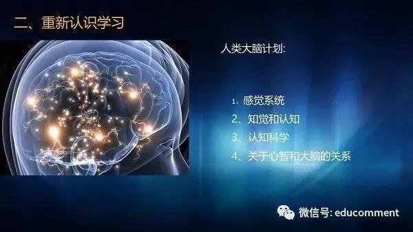 数据驱动的中国未来教育与学校的变革5